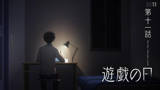 「神様になった日」11話感想『遊戯の日』画像 (9)