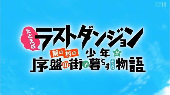「ラスダン」1話感想 (3)