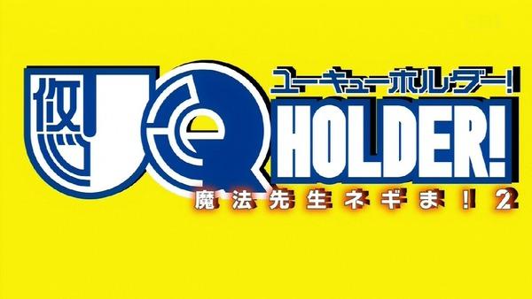 「UQ HOLDER!~魔法先生ネギま!2~」1話 (13)