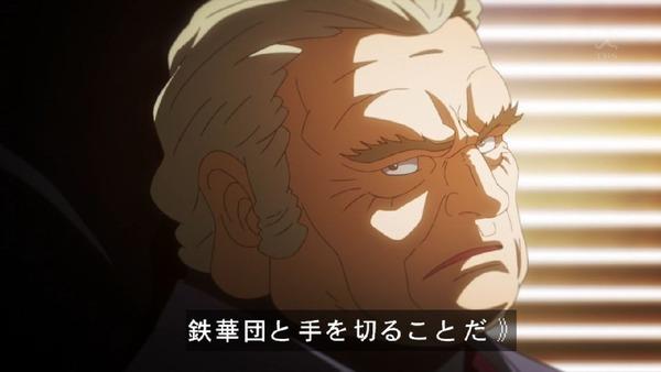 「機動戦士ガンダム 鉄血のオルフェンズ」47話 (24)