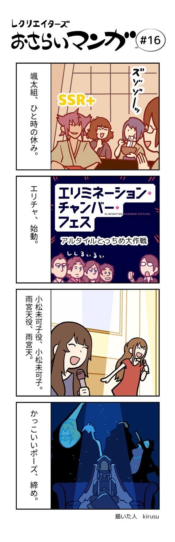 「ReCREATORS(レクリエイターズ)」16話