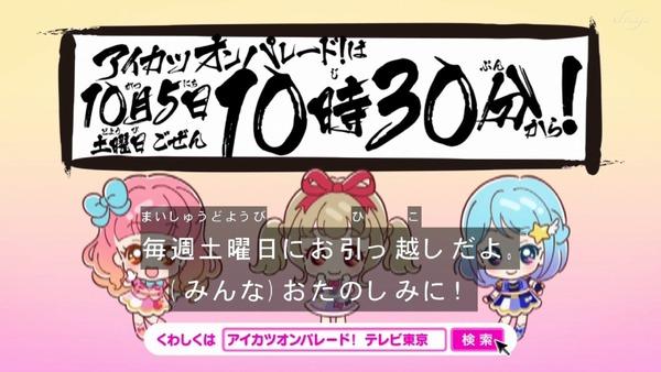 「アイカツフレンズ!」74話感想  (89)