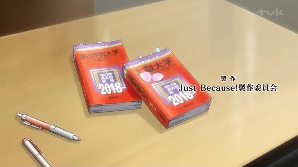 「Just Because!(ジャストビコーズ)」10話 (5)