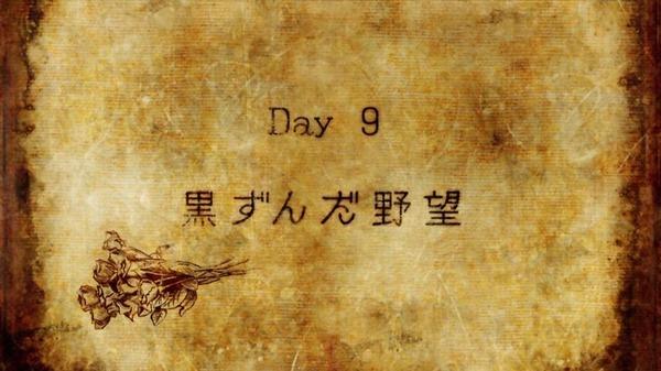 「91Days」 (4)