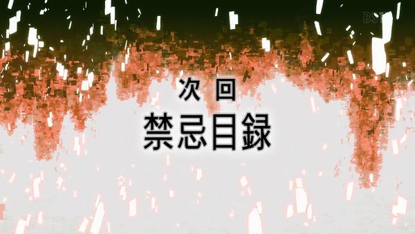アリシゼーション」SAO3期 9話感想 (47)