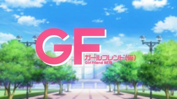 ガールフレンド(仮) (3)