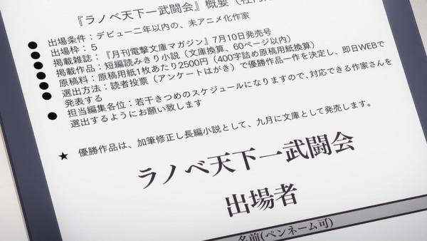 「エロマンガ先生」6話 (40)
