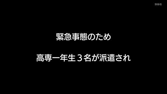 「呪術廻戦」第3話感想 画像 (117)