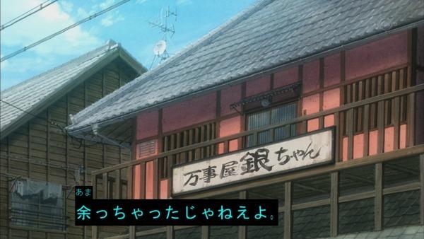 銀魂゜ (25)