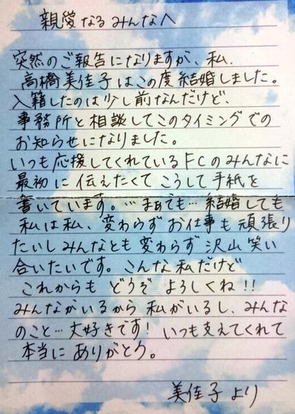 声優・高橋美佳子さんも結婚 (1)