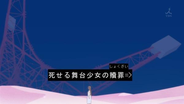 「少女☆歌劇 レヴュースタァライト」12話(最終回)感想 (65)