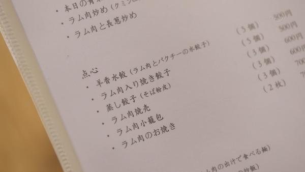 「孤独のグルメ Season6」 (19)