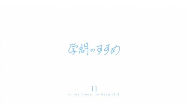 「月がきれい」11話 (53)