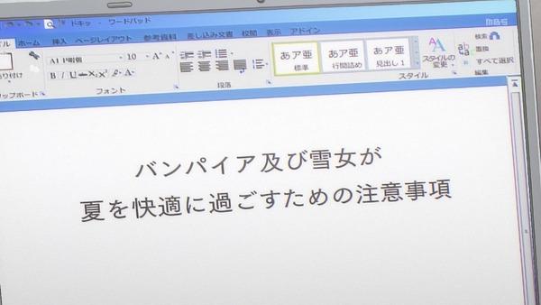 「亜人ちゃんは語りたい」11話 (4)
