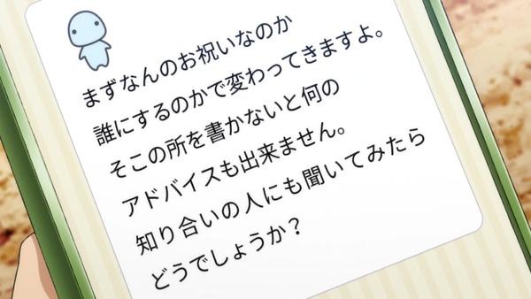 「ヒナまつり」9話感想 (40)