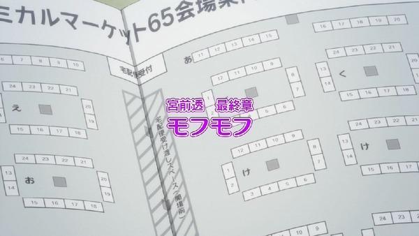 「セイレン」8話 (1)