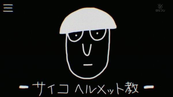 「モブサイコ100Ⅱ」2期 8話 感想  (10)