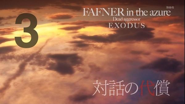 ファフナー (84)