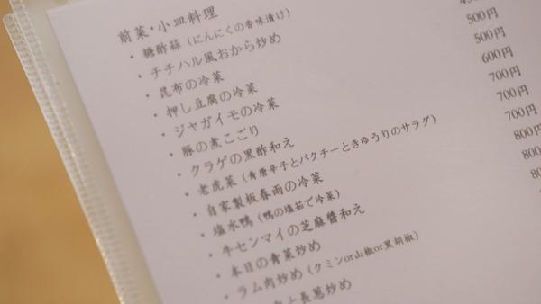 「孤独のグルメ Season6」 (18)
