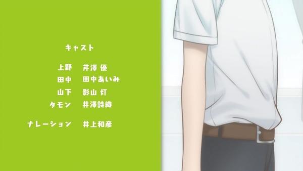 「上野さんは不器用」4話 感想 (62)