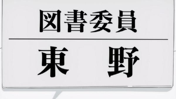 「斉木楠雄のΨ難」2期 11話 (95)