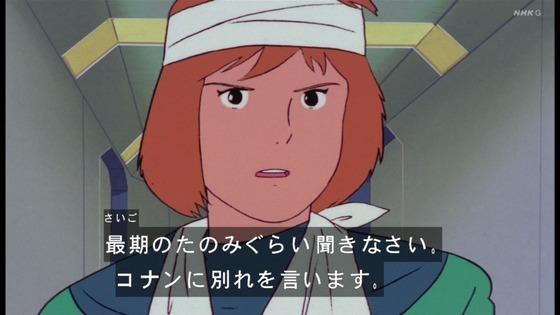 「未来少年コナン」第21話感想 画像  (100)