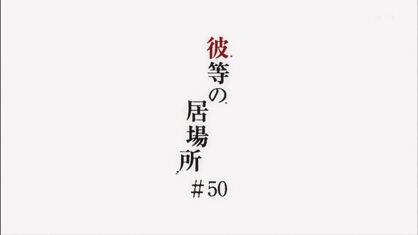 「機動戦士ガンダム 鉄血のオルフェンズ」50話 (46)