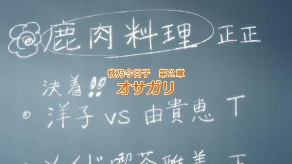 「セイレン」10話 (4)