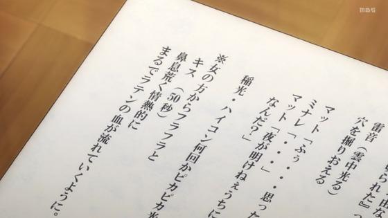 「波よ聞いてくれ」第10話感想 (41)