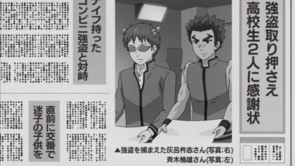 「斉木楠雄のΨ難」2期 22話感想 (11)