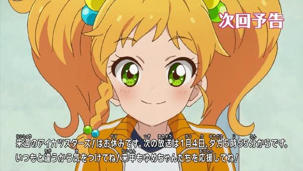 「アイカツスターズ!」第87話 (143)
