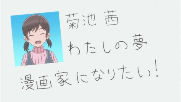 「女子高生の無駄づかい」1話感想 (3)