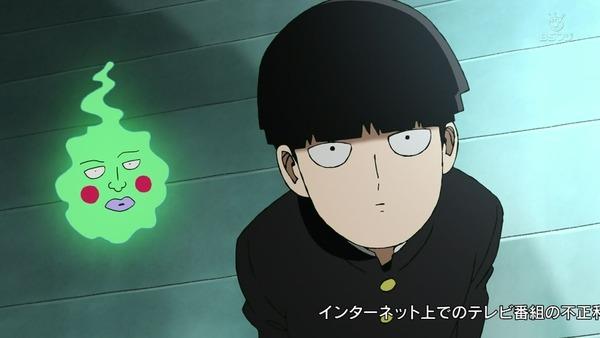 「モブサイコ100Ⅱ」2期 12話感想 (3)