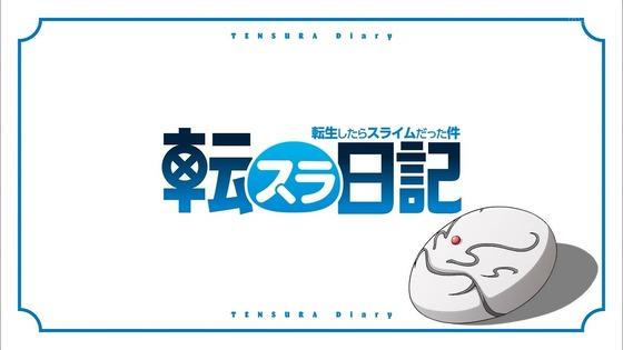 「転スラ日記」9話感想 (76)