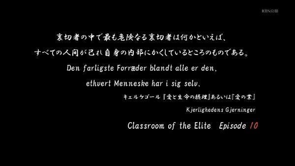 「ようこそ実力至上主義の教室へ」10話 (1)