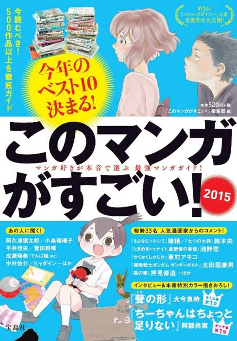 news_xlarge_takarajima_konoman2015_h1