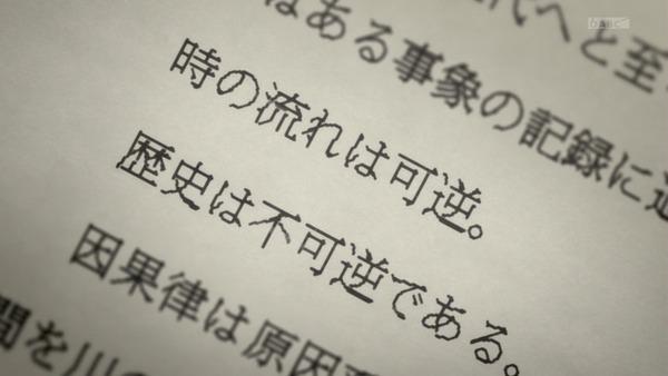 「この世の果てで恋を唄う少女YU-NO」1話感想 (53)