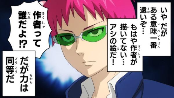 「斉木楠雄のΨ難」完結編 (128)