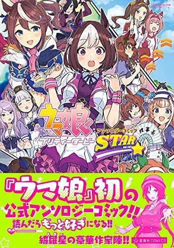 ウマ娘 プリティダービー アンソロジーコミック STAR (1)