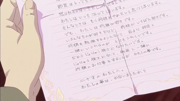 「りゅうおうのおしごと!」7話 (48)
