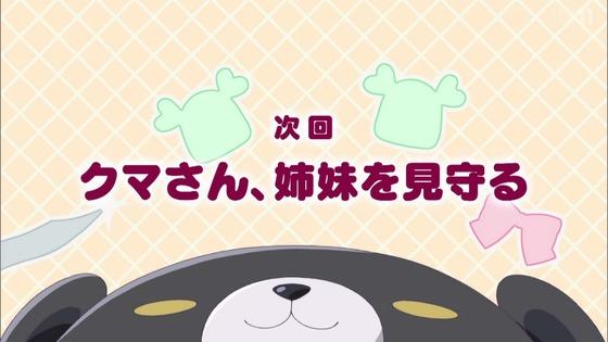 「くまクマ熊ベアー」第5話感想 画像 (55)