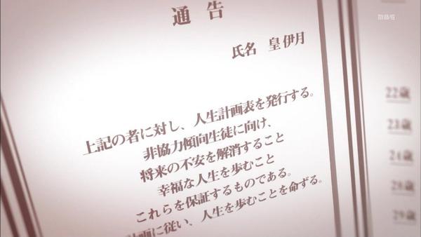 「賭ケグルイ」11話 (6)