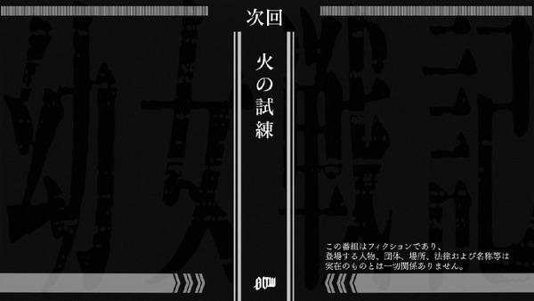 「幼女戦記」7話 (49)