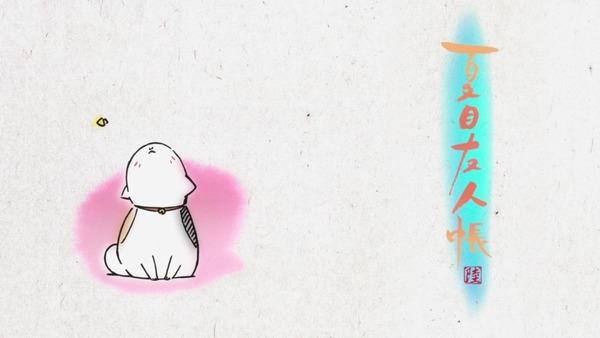 「夏目友人帳 伍」6期 1話 (31)