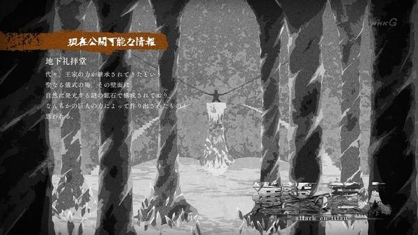 「進撃の巨人 Season3」(3期 5話)42話感想 (20)