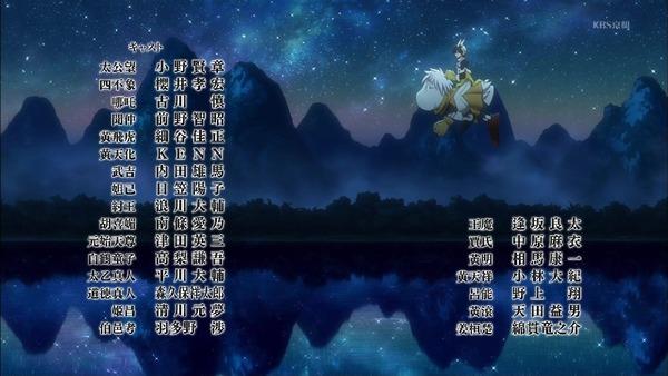 「覇穹 封神演義」4話 (57)