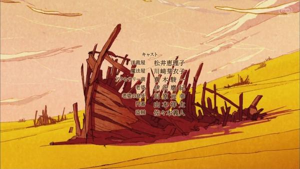 「盾の勇者の成り上がり」6話感想 (88)