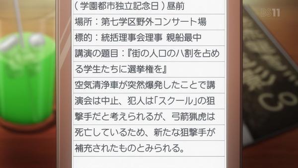 「とある魔術の禁書目録」3期 4話 (23)