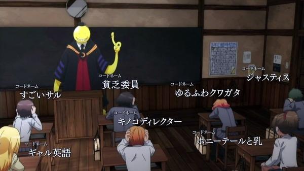 暗殺教室 (188)