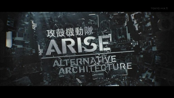攻殻機動隊ARISE ALTERNATIVE ARCHITECTURE (3)